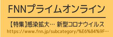 FNNプライムオンライン 【特集】感染拡大… 新型コロナウイルス